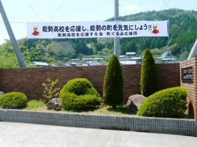 能勢高校正門付近に掲げられた横断幕