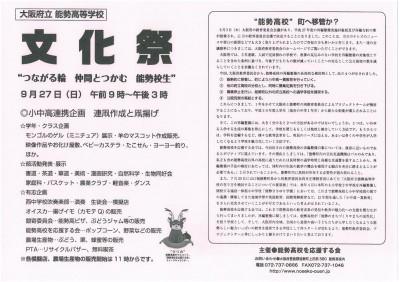 能勢高校文化祭チラシ